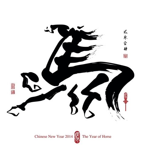 Chinese New Year: Year of the Horse